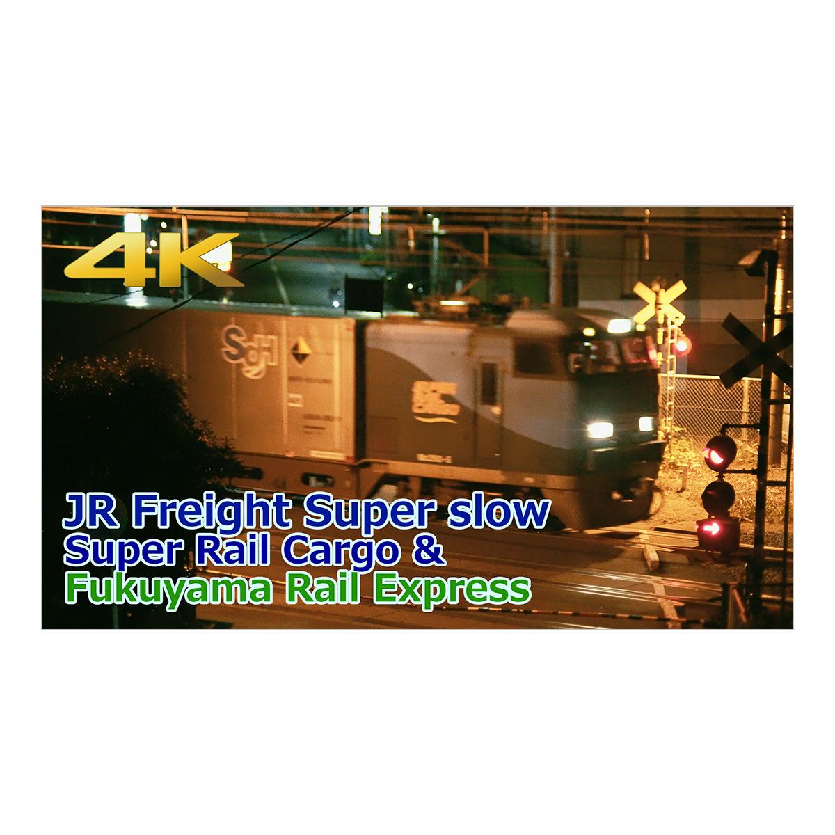 【4K】 スーパーレールカーゴ&福山レールエクスプレス サイドビュースーパースロー